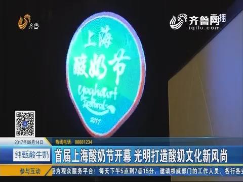 首届上海酸奶节开幕 光明打造酸奶文化新风尚
