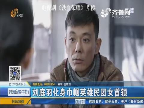 好戏在后头:刘庭羽化身巾帼英雄民团女首领