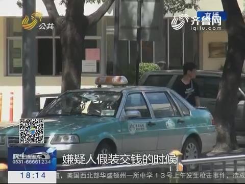 济南:胆真大!男子持刀抢劫多辆出租车