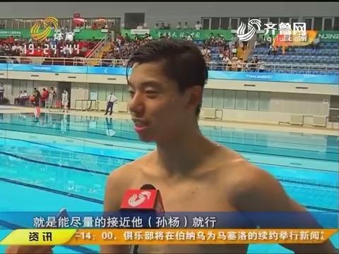全运金牌回眸:第四比赛日 走近全运会男子四百米自由泳亚军季新杰