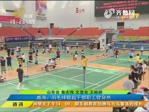 闪电速递:威海羽毛球掀起干部职工健身热