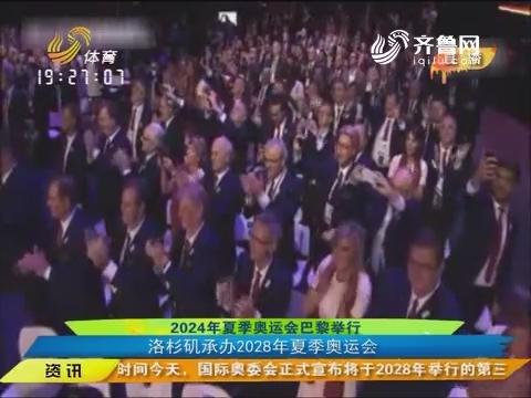 闪电速递:2024年夏季奥运会巴黎举行 洛杉矶承办2028年夏季奥运会