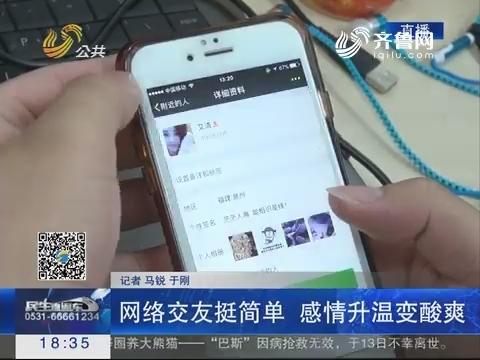 济南:网络交友挺简单 感情升温变酸爽