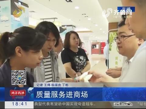 济南:质量服务进商场