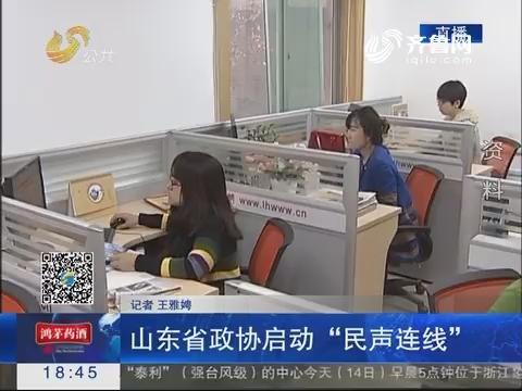 """山东省政协启动""""民声连线"""""""