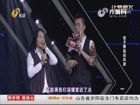 让梦想飞:铁锈歌后范庆娟饺子惹起的风波