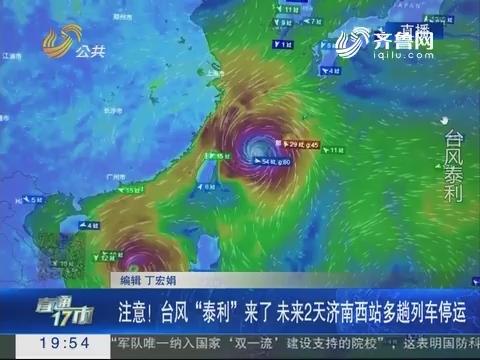 """【直通17市】注意!台风""""泰利""""来了 未来2天济南西站多趟列车停运"""