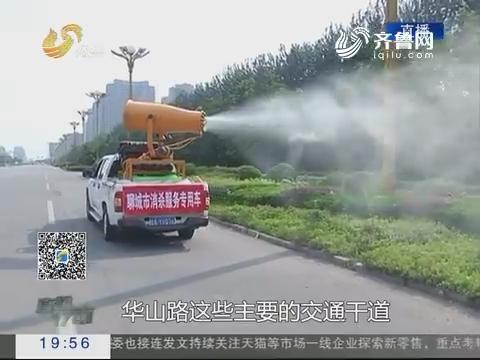 【直通17市】卫生!聊城城区开展集中消杀蚊蝇行动