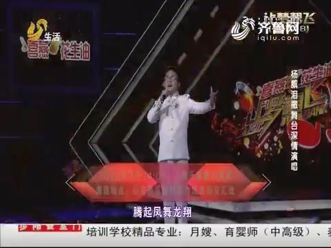 让梦想飞:民歌唱将杨威深情演唱感动全场