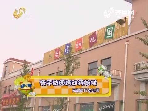 2017年09月14日《光谱童乐会》