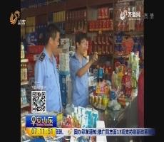 山东省食药监通报5批次不合格食品
