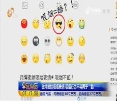 """【超新早点】微博撤除吸烟表情 吸烟行为不等同于""""酷"""""""