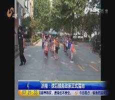 济南:课后服务政策正式落地