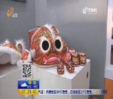 百余个非遗项目亮相潍坊