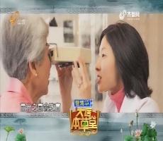 20170915《大医本草堂》:小心温柔的致盲杀手