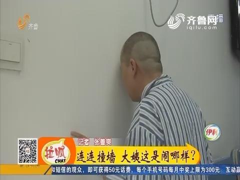 淄博:四年三叉神经痛 大姨痛不欲生