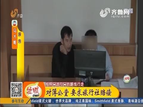 淄博:外出旅游 却被猴子咬伤耳朵