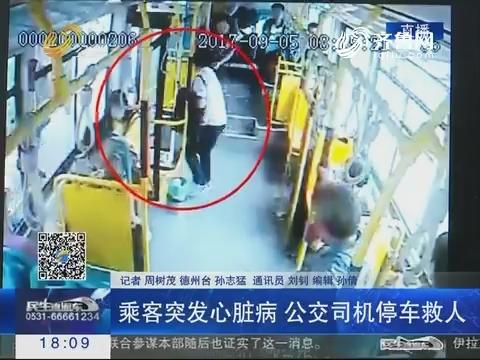 德州:乘客突发心脏病 公交司机停车救人