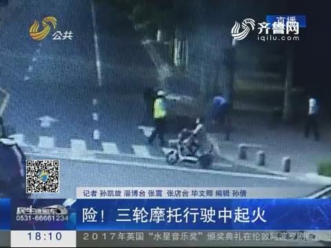 淄博:险!三轮摩托行驶中起火