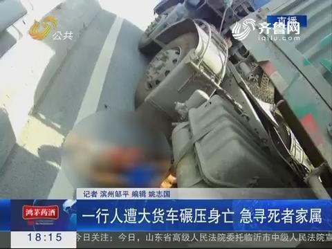 滨州:一行人遭大货车碾压身亡 急寻死者家属