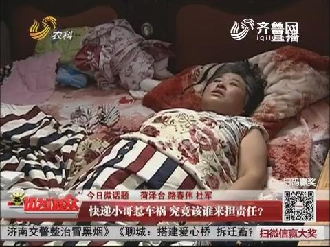【今日微话题】菏泽:快递小哥惹车祸 究竟谁来担责任?