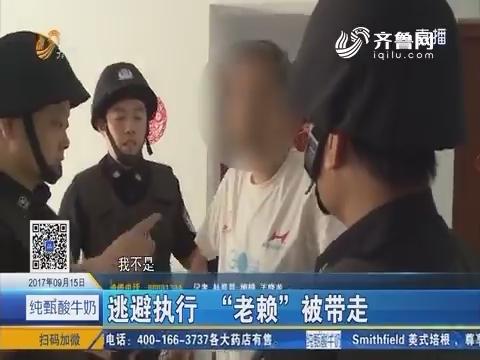 临沂:兰山法院开展集中抓老赖