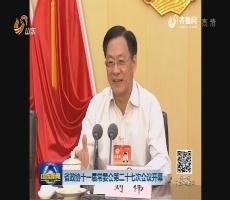 省政协十一届常委会第二十七次会议开幕