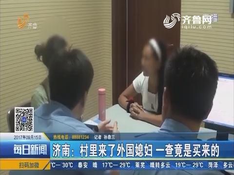 济南:村里来了外国媳妇 一查竟是买来的
