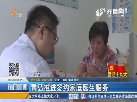喜迎十九大:青岛推进签约家庭医生服务