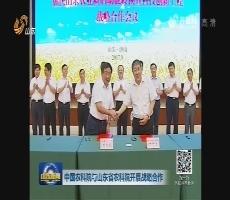 中国农科院与山东省农科院开展战略合作
