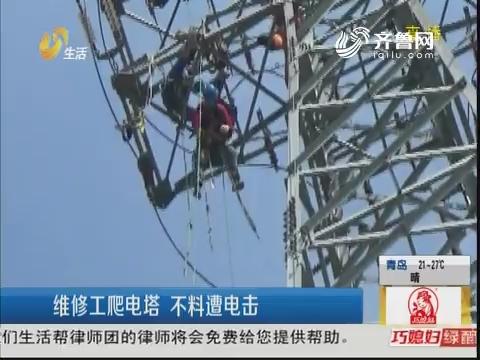 烟台:维修工爬电塔 不料遭电击