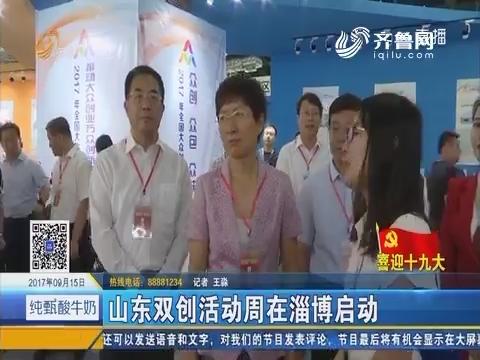 喜迎十九大:山东双创活动周在淄博启动