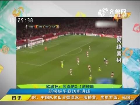 【闪电速递】欧联杯:阿森纳3-1逆转胜 新援扳平桑切斯进球