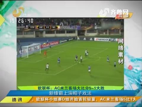 【闪电速递】欧联杯:AC米兰客场大比分5-1大胜 新锋霸上演帽子戏法