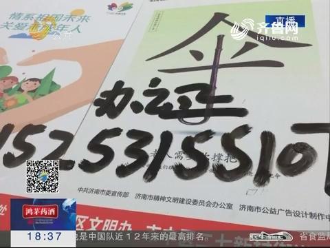 济南:非法小广告 牵出一起诈骗案