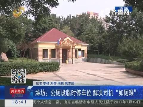 """潍坊:公厕设临时停车位 解决司机""""如厕难"""""""