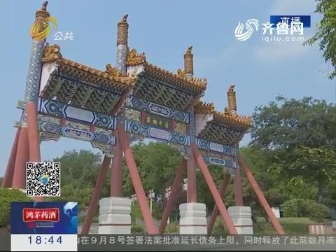 济南国际园博园2018年4月免费开放