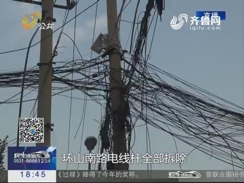 济南:环山路开展道路电缆化改造
