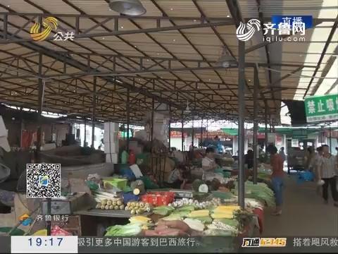 【跑政事】济南:家门口的菜市场何去何从