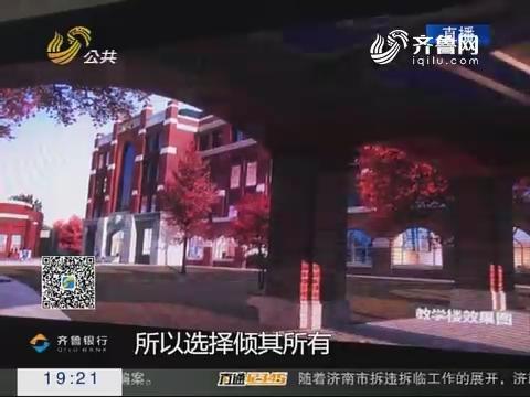 【跑政事】济南:2018年秋季入学 如今学校还未开工建设