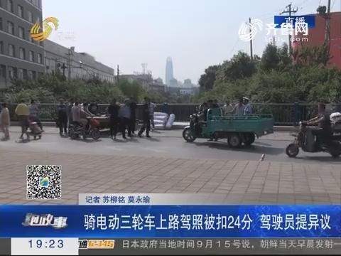 【跑政事】济南:骑电动三轮车上路驾照被扣24分 驾驶员提异议