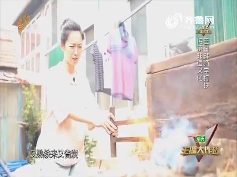 主播大作战:王蕃拜师学打铁 传承非遗文化
