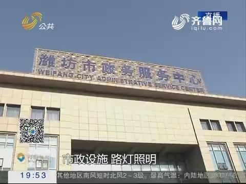 【直通17市】点赞!潍坊供热服务引入第三方评价