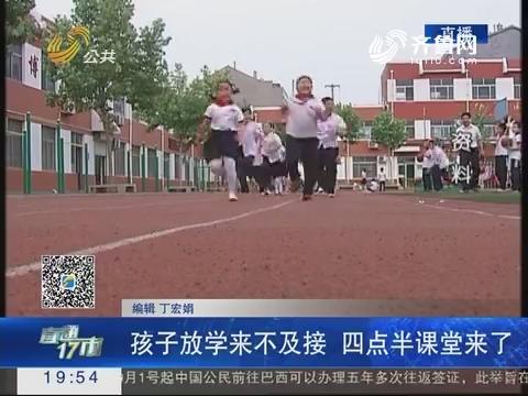 【直通17市】济南:孩子放学来不及接 四点半课堂来了