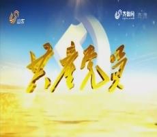 """20170915《共产党员》:广西河池 """"党建+""""催生脱贫攻坚活力"""