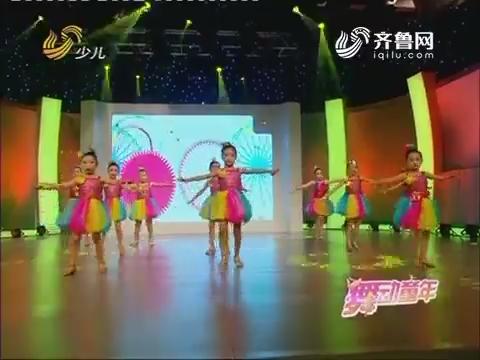20170915《漂亮宝贝巧手妈》:舞动童年