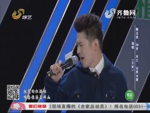 我是大明星:最帅木工鞠玉进 与舞王姜老师同台比拼
