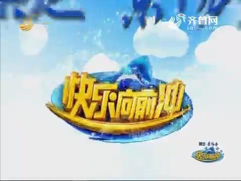20170915《快乐向前冲》:赛场男神队对阵大圣归来队