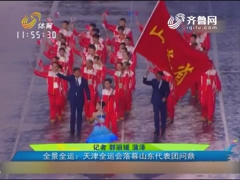 全景全运:天津全运会落幕山东代表团问鼎