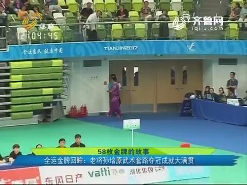 58枚金牌的故事 全运金牌回眸:老将孙培原武术套路夺冠成就大满贯